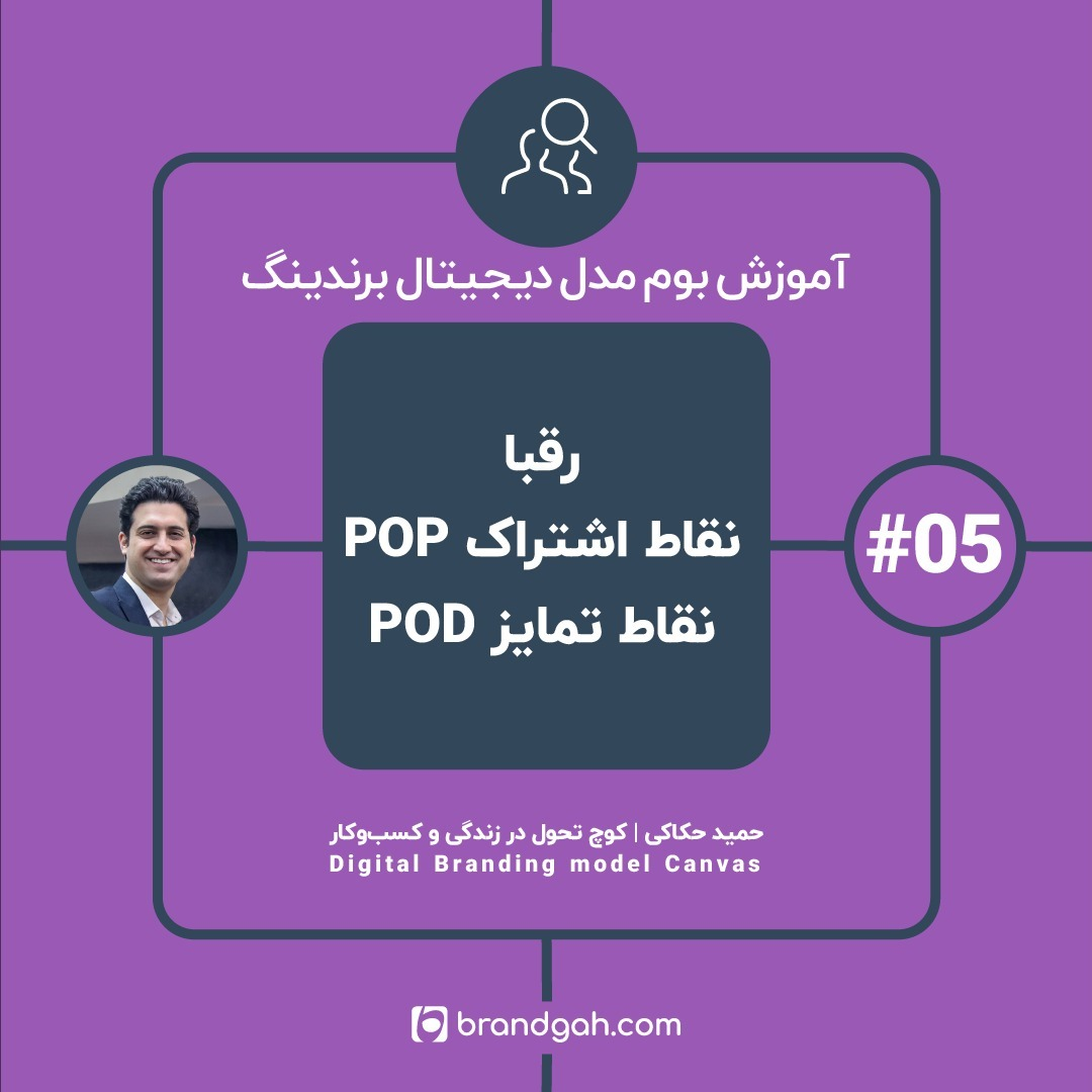 ۰۵:  رقبا، نقاط اشتراک و نقاط تمایز (نقاط افتراق)