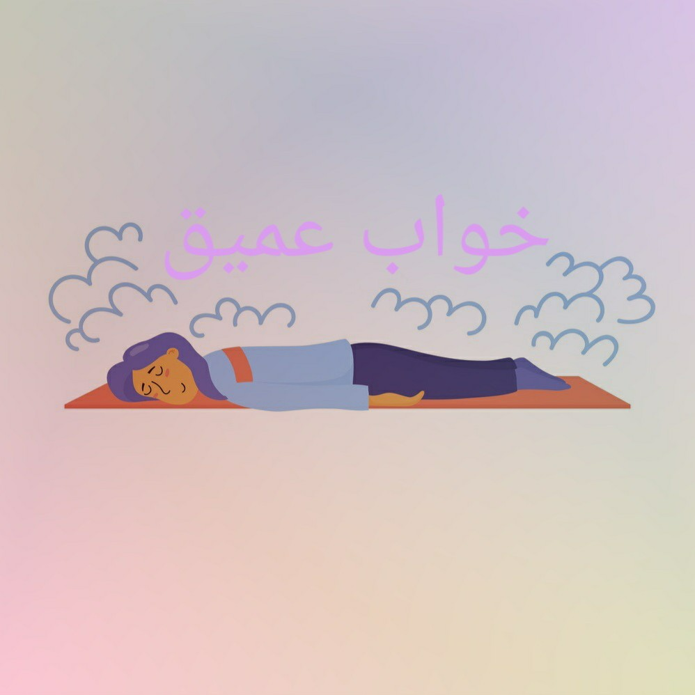 خواب عمیق:خواب عمیق