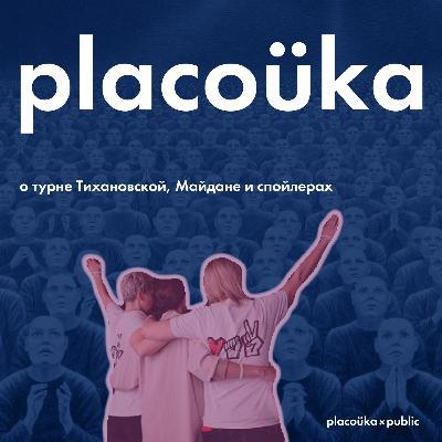 placoüka×public — о турне Тихановской, Майдане и спойлерах