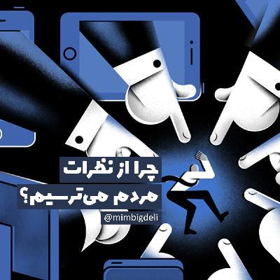 چرا از نشون دادن خودمون تو شبکههای اجتماعی میترسیم؟