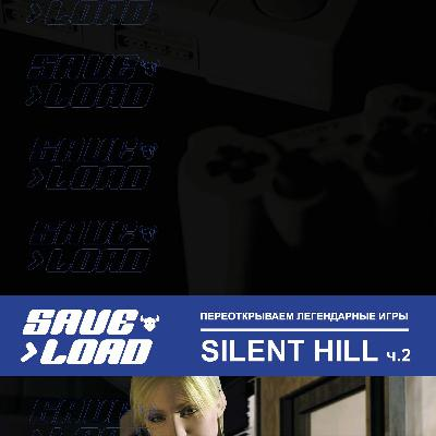 SAVE/LOAD #2 Silent Hill, часть 2