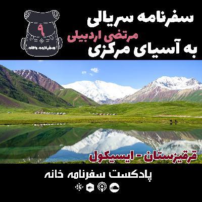 قرقیزستان-ایسیکول