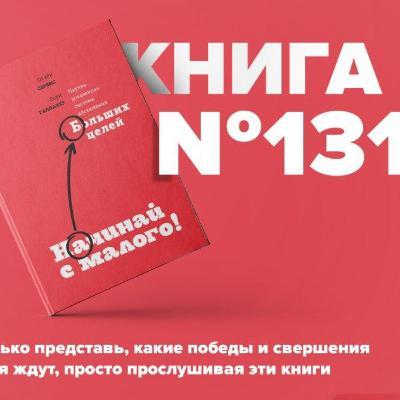 Книга #131 - Начинай с малого. Научно доказанная система достижения больших целей