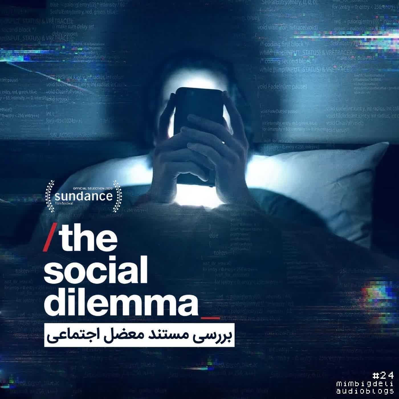 بررسی مستند معضل اجتماعی - the social dilemma