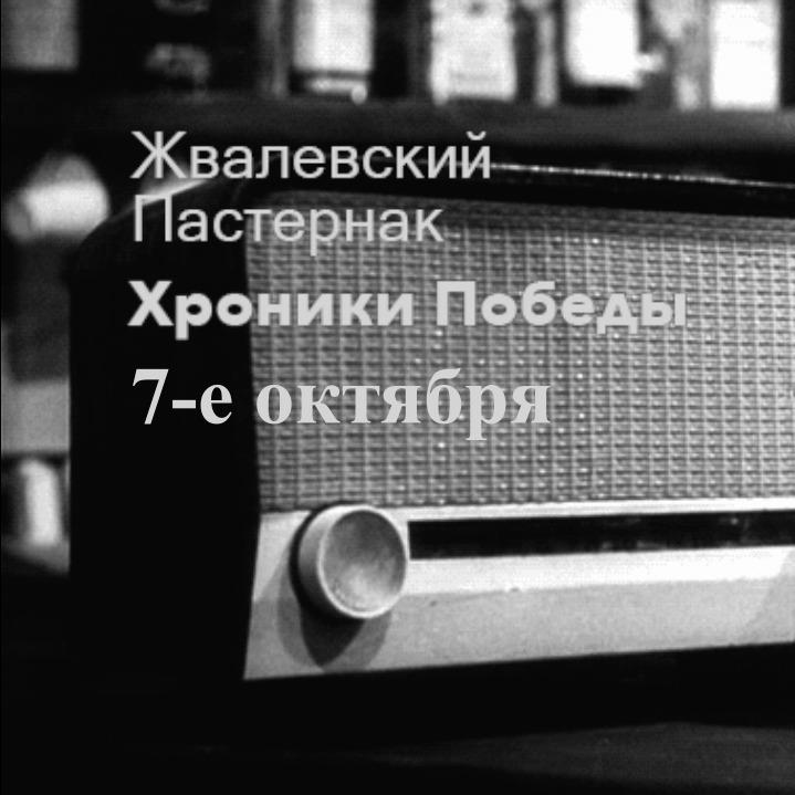 7-е октября #хроникипобеды. Жвалевский и Пастернак.