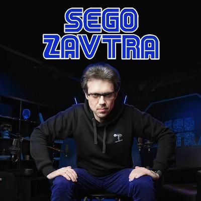 #49 Последний выпуск   SEGOZAVTRA