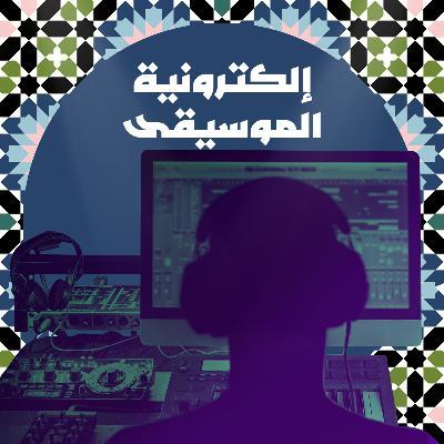 إلكترونية الموسيقى