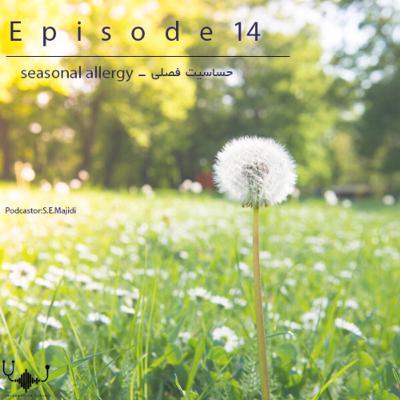 اپیزود چهاردهم: آلرژی و ازدیاد حساسیت فصلی