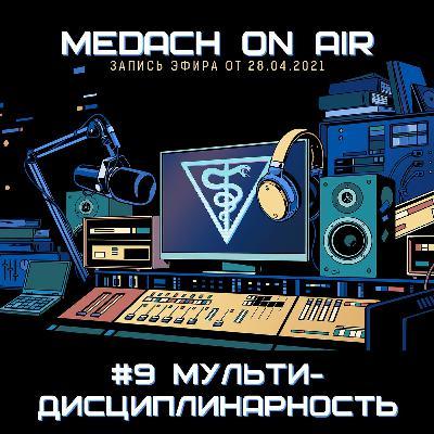 Medach On Air 9 | Мультидисциплинарность