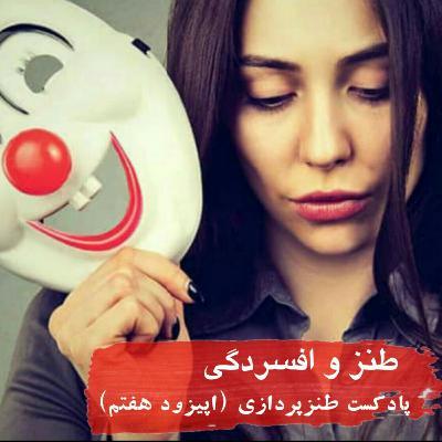 اپیزود هفتم: طنز و افسردگی