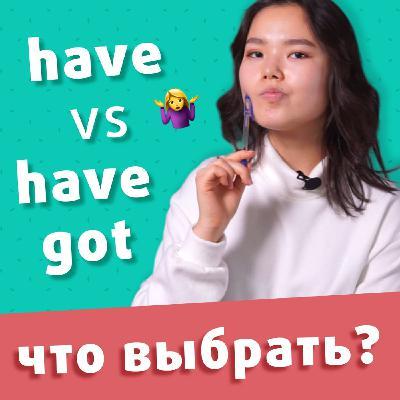 HAVE и HAVE GOT - различие простыми словами   EnglishDom