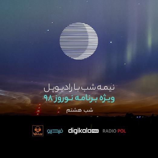 نیمه شب با رادیوپل؛ بازپخش ویژه برنامه نوروز 98، شب هشتم