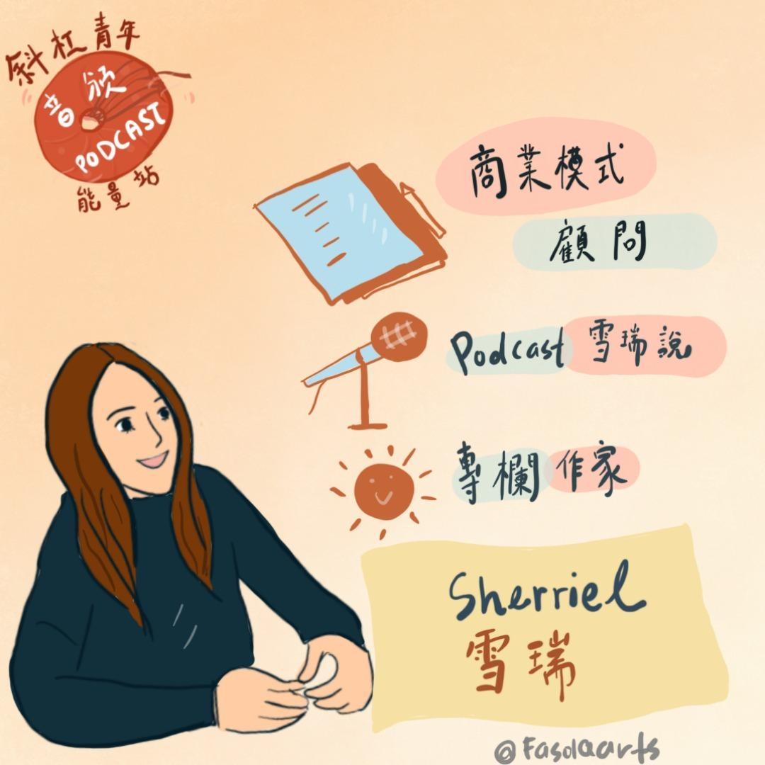 #38 人物专访-启发与引领生活不同可能性的SHERRIEL雪瑞