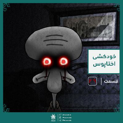 قسمت ویژه عید رادیو عجایب : خودکشی اختاپوس
