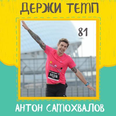 Антон Самохвалов: Ледвилл Трейл 100, бег в Испании, два марафона за 6 часов