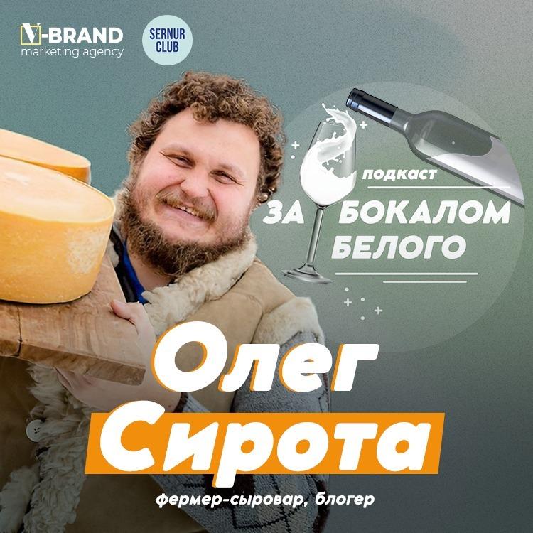 Олег Сирота // фермер-сыровар, блогер