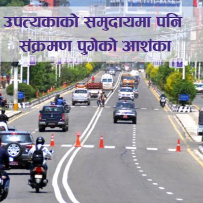 (पोखरा समाचार) Pokhara News: July 3, 2020 #covid19