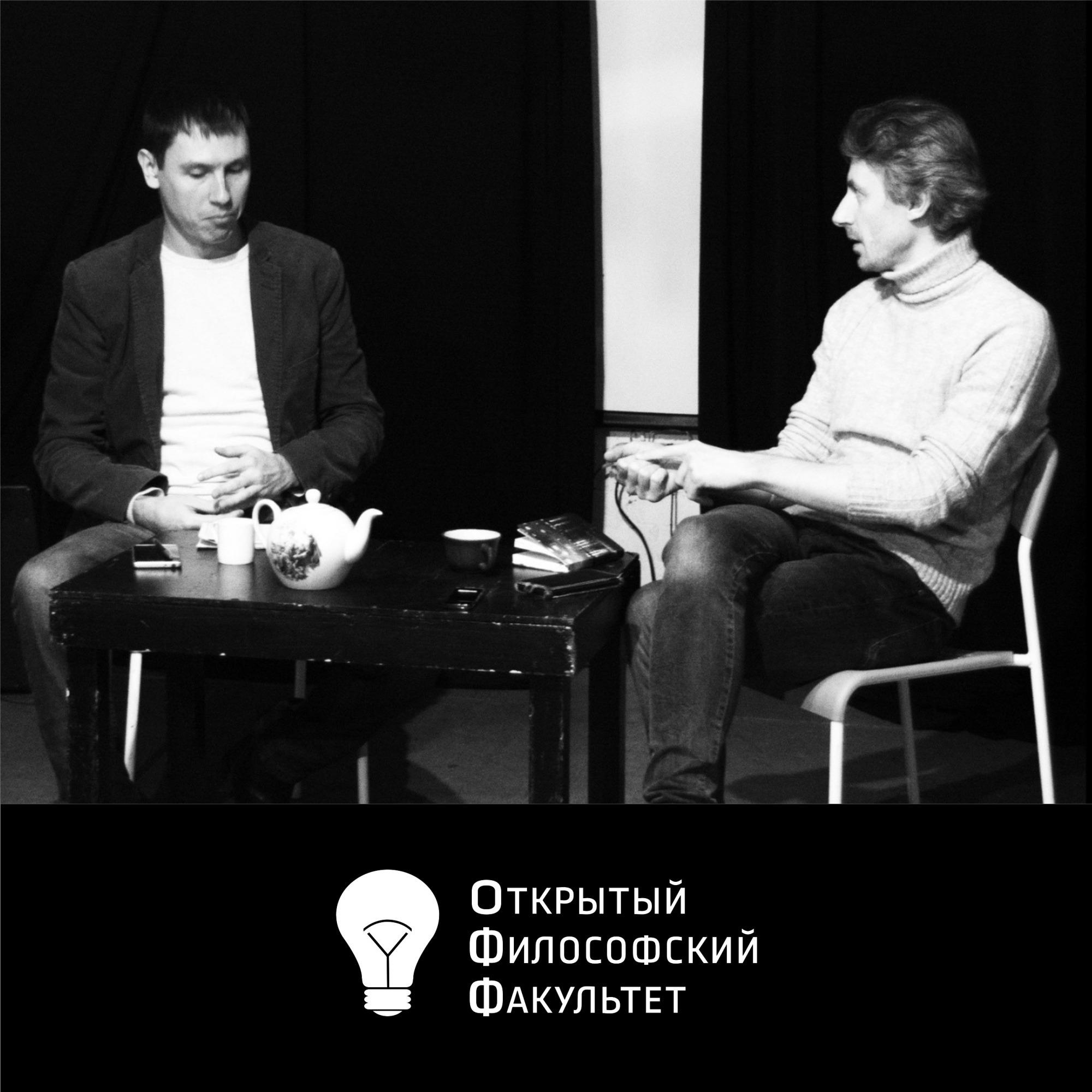 Диспозитив в действии - Диалог 1. Илья Мавринский и Кирилл Половников