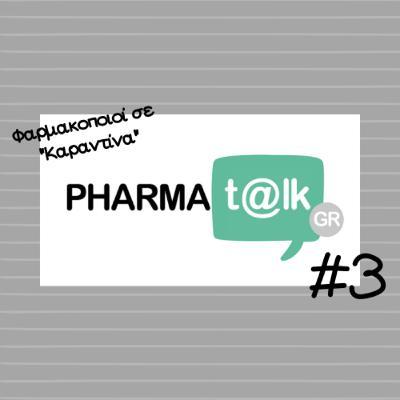 """PharmaTalkGR #3 - Φαρμακοποιοί σε """"Καραντίνα"""""""