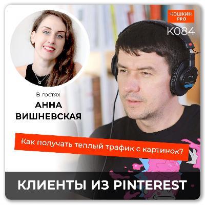 K084: Как продвигать бизнес в Pinterest. Анна Вишневская