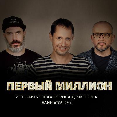#8 Первый миллион Бориса Дьяконова, сооснователя банка для предпринимателей «Точка»