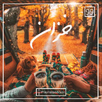 LIVE 99 - پلی لیست لایو - خزان