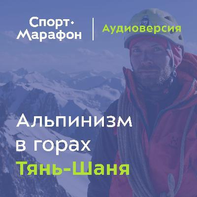 Альпинизм в горах Тянь-Шаня (Кирилл Белоцерковский)   s21e19