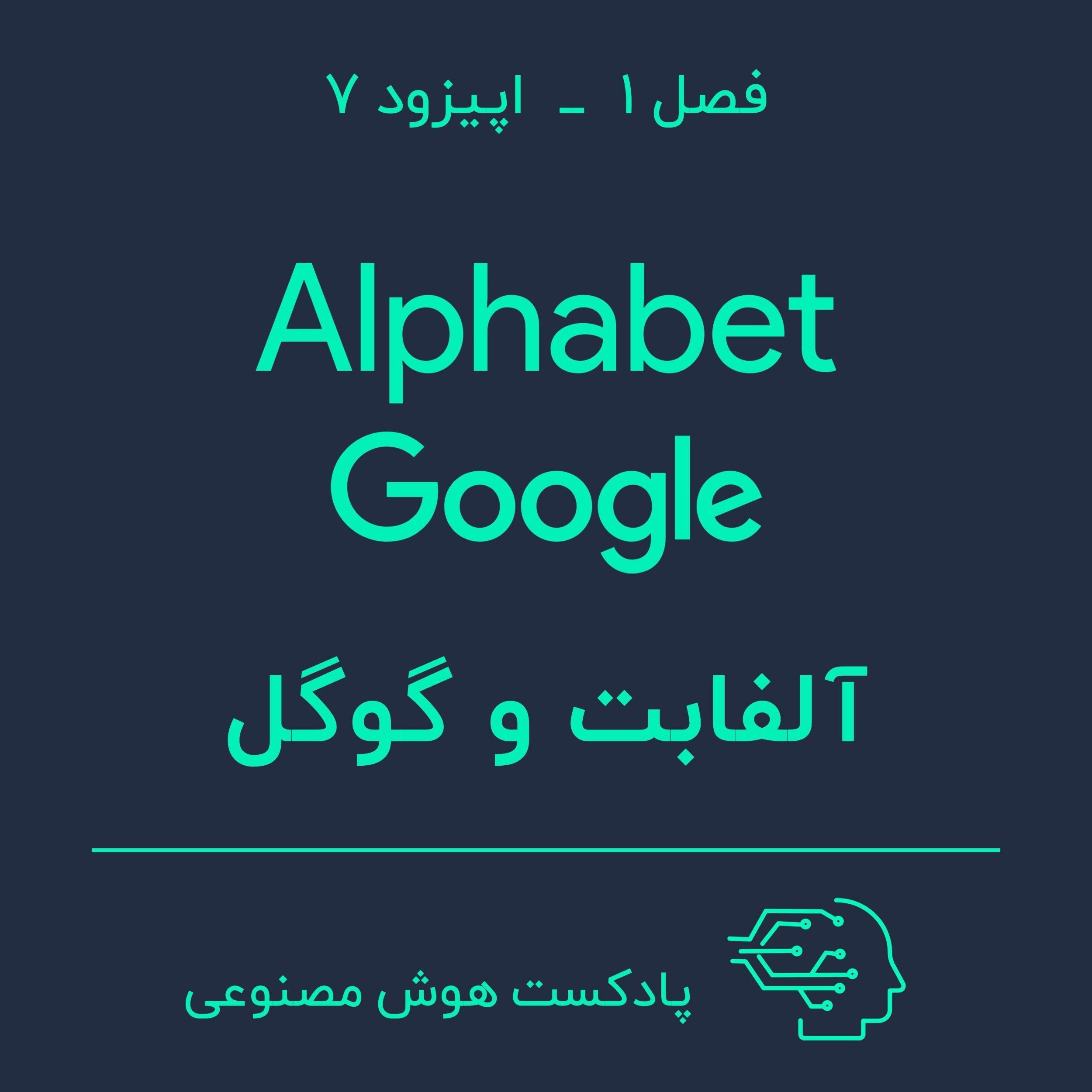 هوش مصنوعی در کسب و کار — بخش هفتم: گوگل و آلفابت