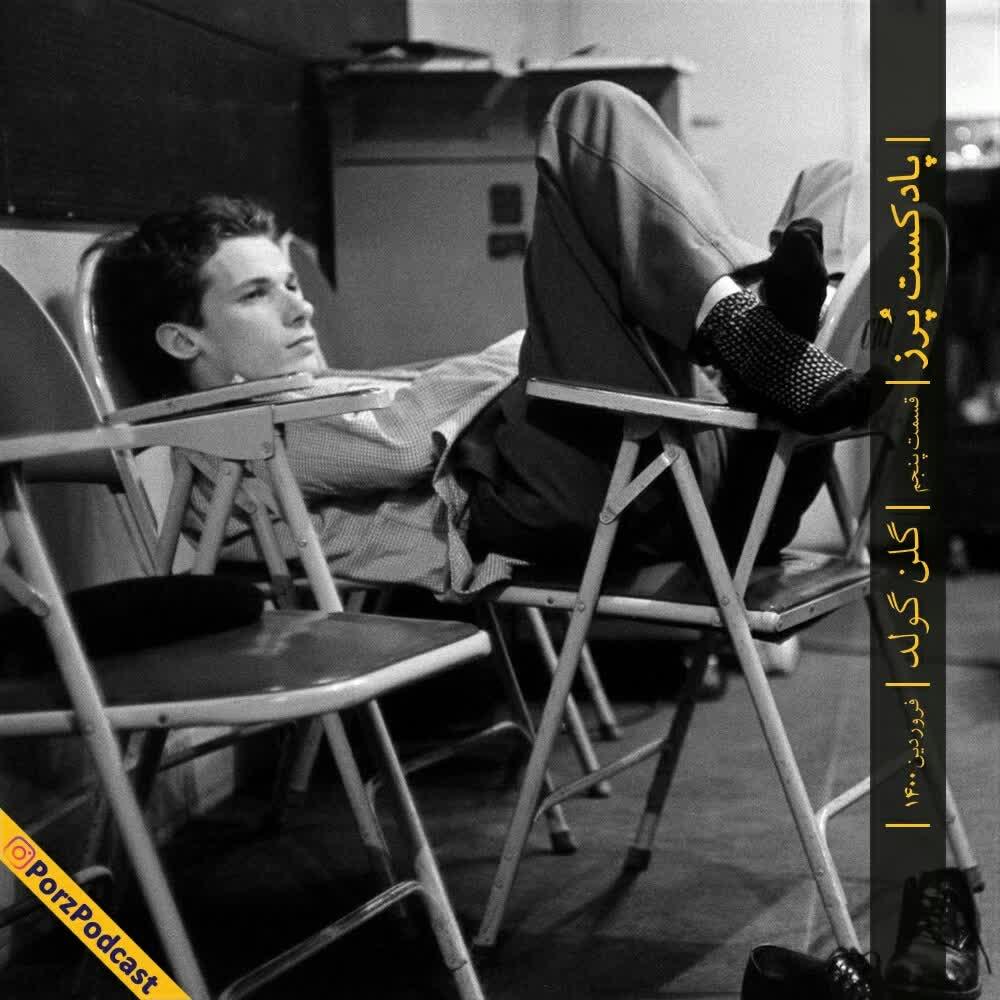 Porz Podcast- E05- Glenn Gould