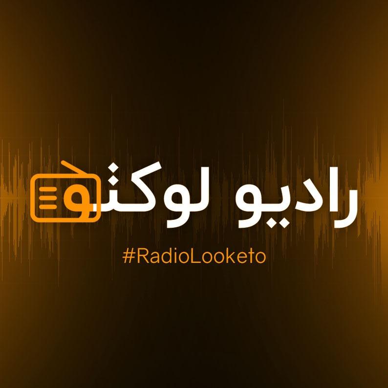 پادکست رادیو لوکتو   Radio Looketo:Looketo