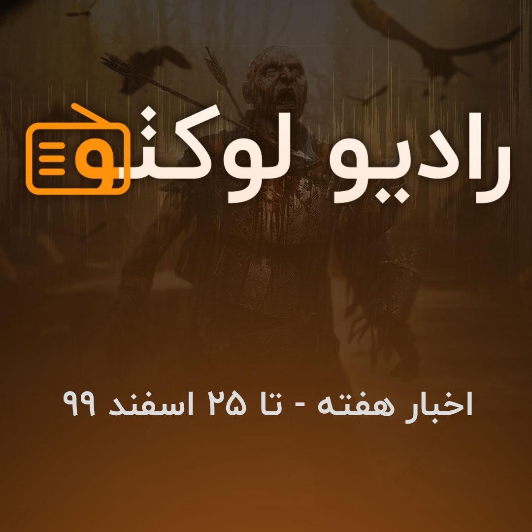 اخبار هفته - تا ۲۵ اسفند ۹۹