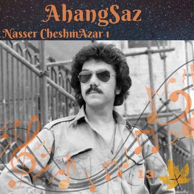 ناصر چشم آذر (سالهای قبل از انقلاب)