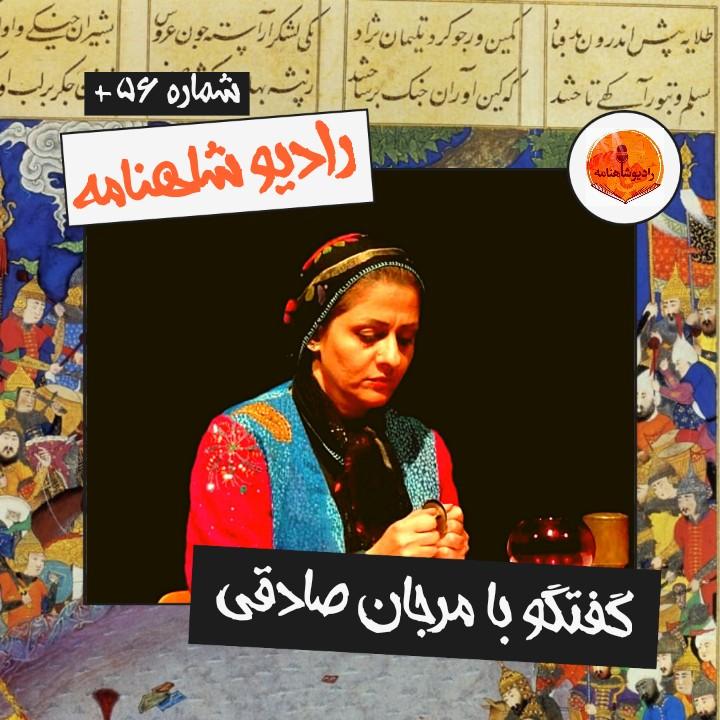 گفتگو با مرجان صادقی درباره کارنامه بندار بیدخش