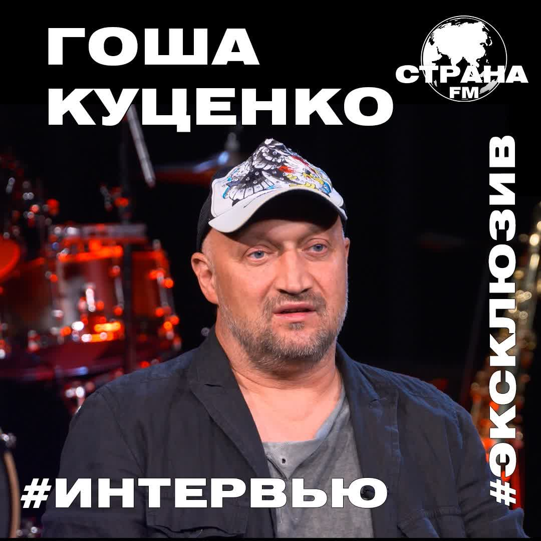 Гоша Куценко. Эксклюзивное интервью. Страна FM
