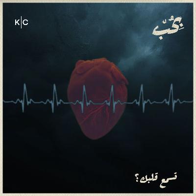تسمع قلبك؟