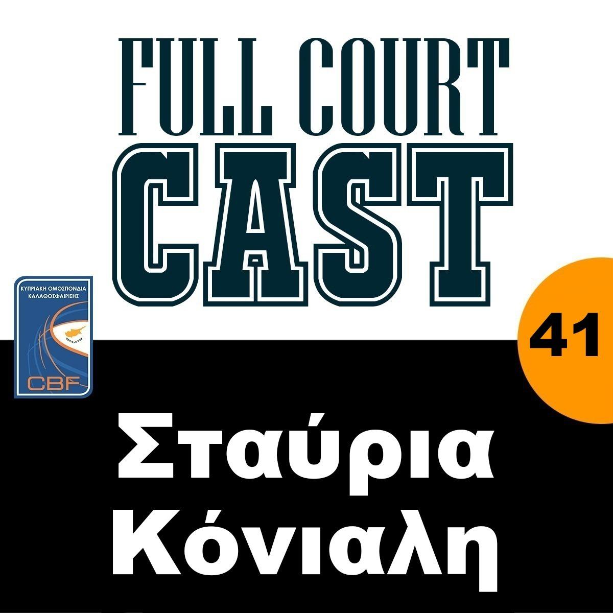 41 - Σταύρια Κόνιαλη
