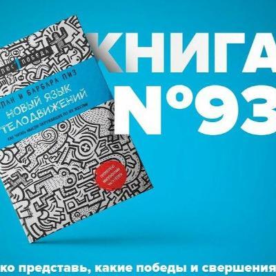 Книга #93 - Новый язык телодвижений. Чтения мыслей окружающих по их жестам. Аллан Пиз