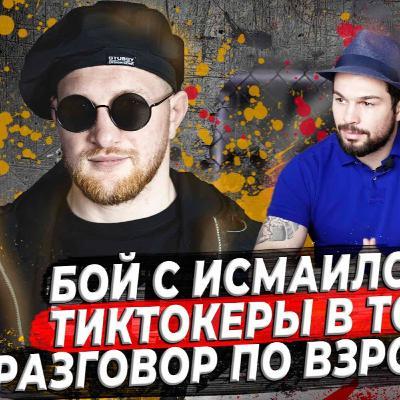 ВЛАДИМИР МИНЕЕВ - современные кумиры, цензура и запреты, реванш с Магомедом Исмаиловым