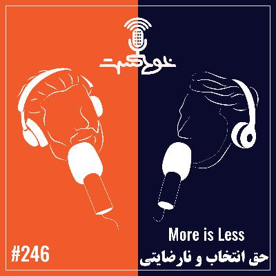 EP246 - More is Less - حق انتخاب و نارضایتی