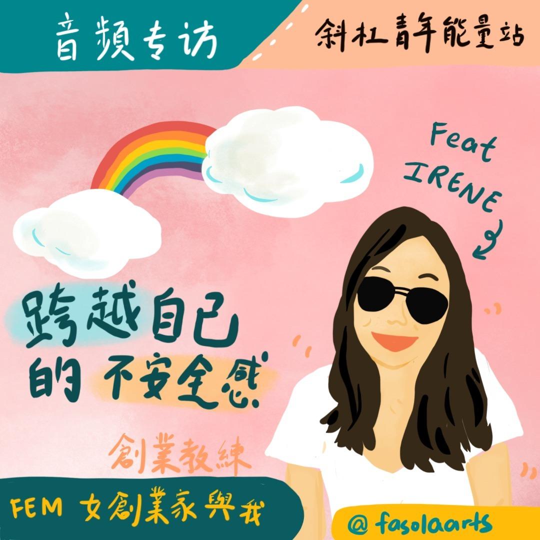 #19 人物专访-跨越自己的不安全感,你值得拥有自己想要的人生-Feat Irene (FEM创办人)