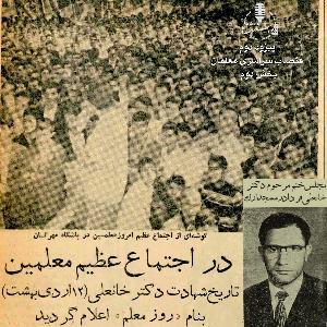 رادیو دستنوشتهها- اپیزود ۲ - اعتصاب سراسری معلمان - بخش دوم