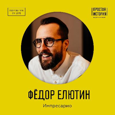 Фёдор Елютин
