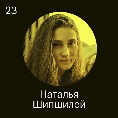 Наталья Шипшилей, «Собака-гуляка»: Мотивировать людей деньгами на качество — это прошлый век