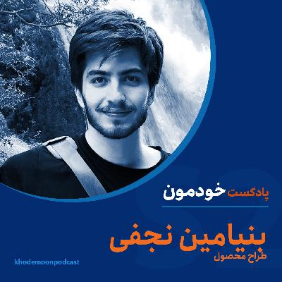 Benyamin Najafi - Product Designer