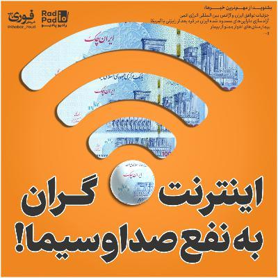 اینترنت گران به نفع صداوسیما - 99.12.05