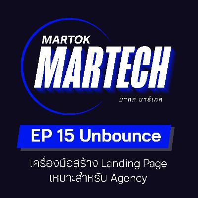 MTMT015: Unbounce เครื่องมือสร้าง Landing Page เหมาะสำหรับ Agency