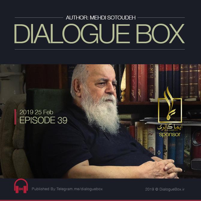 DialogueBox - Episode 39