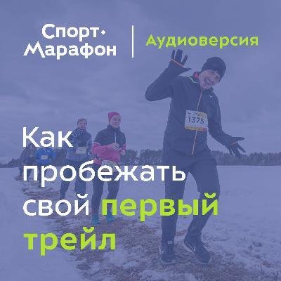 Как пробежать свой первый трейл? (Киселёва, Андрюшенко, Глинкин, Коробейников)   s21e09
