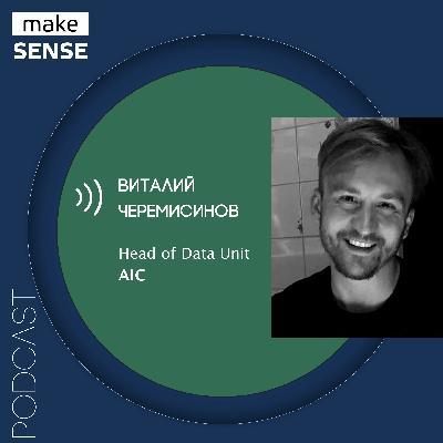 О математическом мышлении, статистике и A/B-тестировании с Виталием Черемисиновым