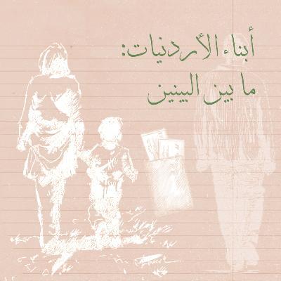 أبناء الأردنيات: ما بين البينين